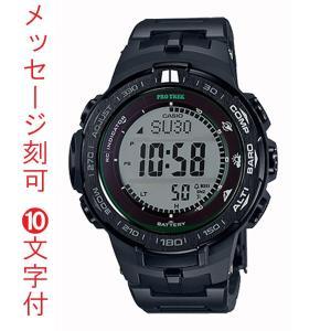 名入れ 腕時計 刻印10文字付 カシオ ソーラー電波時計 PRW-3100FC-1JF プロトレック CASIO PROTREK アウトドア 腕時計 取り寄せ品 代金引換不可 morimototokeiten