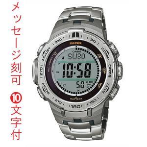 名入れ 腕時計 刻印10文字付 カシオ ソーラー電波時計 PRW-3100T-7JF プロトレック CASIO PROTREK アウトドア 腕時計 取り寄せ品 代金引換不可|morimototokeiten