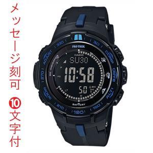 名入れ 腕時計 刻印10文字付 カシオ ソーラー電波時計 PRW-3100Y-1JF プロトレック CASIO PROTREK アウトドア 腕時計 取り寄せ品 代金引換不可|morimototokeiten