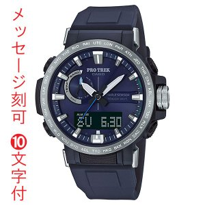 名入れ 腕時計 刻印10文字付 カシオ CASIO プロトレック PRO TREK ソーラー 電波時計 PRW-60-2AJF 代金引換不可|morimototokeiten