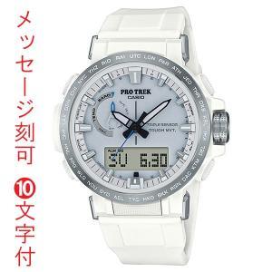 名入れ 腕時計 刻印10文字付 カシオ CASIO プロトレック PRO TREK ソーラー 電波時計 PRW-60-7AJF 取り寄せ品 代金引換不可|morimototokeiten