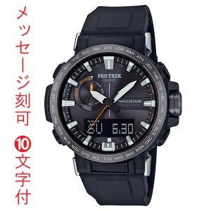 名入れ 腕時計 刻印10文字付 カシオ CASIO プロトレック PRO TREK ソーラー 電波時計 PRW-60Y-1AJF 取り寄せ品 代金引換不可|morimototokeiten