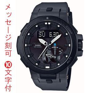 名入れ腕時計 裏ブタ刻印10文字付き カシオ CASIO プロトレック PRW-7000-8JF ソーラー 電波時計 PRO TREK 取り寄せ品 代金引換不可|morimototokeiten