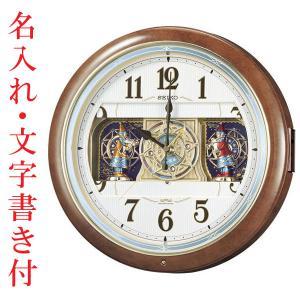 名入れ時計 文字入れ付き セイコー からくり時計 メロディー時計 電波時計 ウェーブシンフォニーRE559H 取り寄せ品 代金引換不可|morimototokeiten