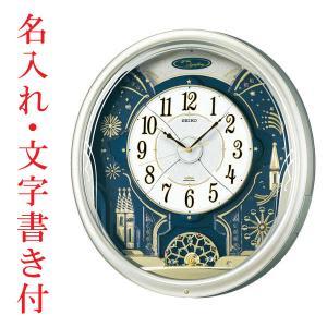 名入れ時計 文字入れ付き セイコー からくり時計 メロディー電波時計ウェーブシンフォニーRE561H 取り寄せ品 代金引換不可|morimototokeiten