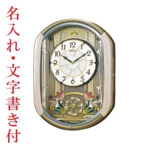 名入れ時計 文字入れ付き セイコーからくり時計 電波時計 掛け時計 ウェーブシンフォニー RE567G 取り寄せ品 代金引換不可|morimototokeiten