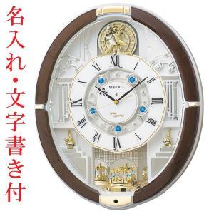 名入れ時計 文字入れ付き セイコーからくり時計 電波時計 掛け時計 ウェーブシンフォニー RE575B 取り寄せ品 代金引換不可|morimototokeiten