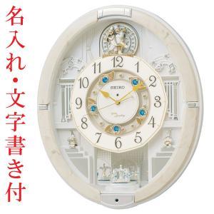 名入れ時計 文字入れ付き セイコーからくり時計 電波時計 掛け時計 ウェーブシンフォニー RE576A 取り寄せ品 代金引換不可|morimototokeiten