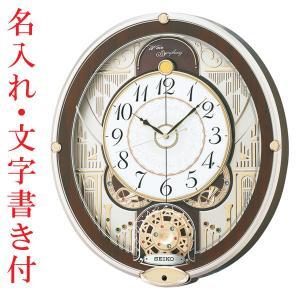 名入れ時計 文字入れ付き セイコーからくり時計 電波時計 壁掛け時計 RE577B ウェーブシンフォニー 取り寄せ品 代金引換不可|morimototokeiten