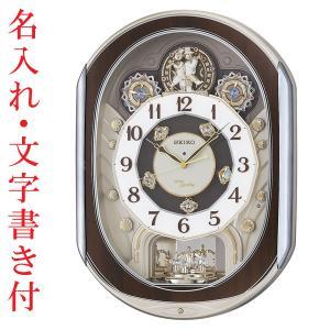 名入れ時計 文字入れ付き セイコーからくり時計 電波時計 掛け時計 RE578B ウェーブシンフォニー 取り寄せ品 代金引換不可|morimototokeiten
