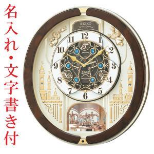 名入れ時計 文字入れ付き セイコーからくり時計 電波時計 壁掛け時計 RE579B ウェーブシンフォニー 取り寄せ品 代金引換不可|morimototokeiten
