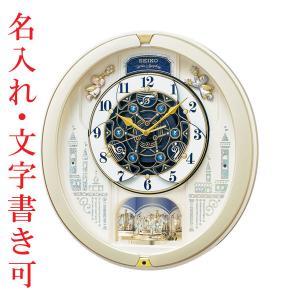 名入れ時計 文字入れ付き セイコーからくり時計 電波時計 壁掛け時計 RE579B ウェーブシンフォニー 取り寄せ品|morimototokeiten