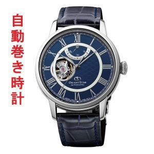 自動巻 腕時計 メンズ セミスケルトン オリエントスター ORIENTSTAR 男性用 RK-HH0002L 取り寄せ品|morimototokeiten