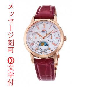 名入れ 腕時計 刻印10文字付 レディース ボーイズ オリエント RN-KA0001A ORIENT 革バンド 取り寄せ品 代金引換不可|morimototokeiten