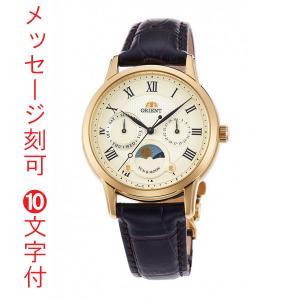 名入れ 腕時計 刻印10文字付 レディース ボーイズ オリエント RN-KA0002S ORIENT 革バンド 取り寄せ品 代金引換不可|morimototokeiten