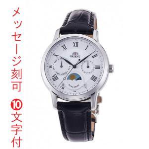 名入れ 腕時計 刻印10文字付 レディース ボーイズ オリエント RN-KA0003S ORIENT 革バンド 代金引換不可|morimototokeiten