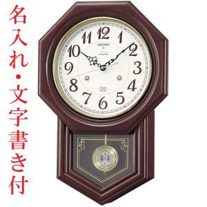 名入れ時計 文字入れ付き 木枠の柱時計 セイコー チャイムで報知 電波時計 壁掛け時計 RQ205B 取り寄せ品 morimototokeiten