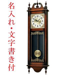 名入れ時計 文字入れ付き セイコー 木枠の柱時計 電子音チャイムで報知 壁掛け時計 RQ306A 取り寄せ品 morimototokeiten
