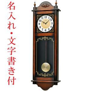 名入れ時計 文字入れ付き セイコー 電子音チャイムで報知する木枠の柱時計RQ307A 取り寄せ品 morimototokeiten