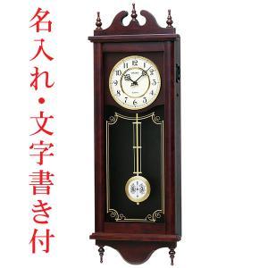 名入れ時計 文字入れ付き 木枠の柱時計 セイコー 電子音チャイムで報知 RQ309A 壁掛け時計 SEIKO 取り寄せ品 morimototokeiten