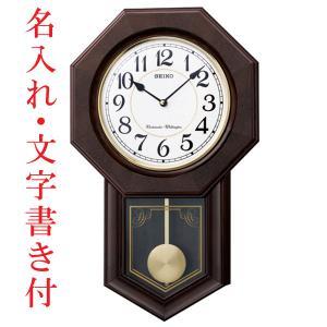 名入れ時計 文字入れ付き セイコー 電子音チャイムで報知する木枠の柱時計 RQ325B 取り寄せ品 morimototokeiten
