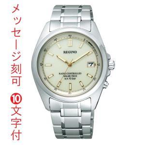 名入れ腕時計 CITIZEN シチズン 男性用ソーラー電波時計RS25-0341H 裏ブタ名入れ刻印10文字つき 取り寄せ品 代金引換不可 morimototokeiten