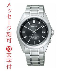 名入れ 腕時計 10文字付 CITIZEN シチズン 10気圧防水 男性用 ソーラー電波時計レグノ RS25-0344H 代金引換不可 morimototokeiten