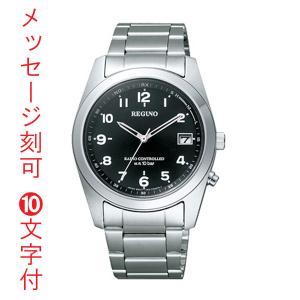 CITIZEN シチズン 名入れ腕時計 10気圧防水の男性用 電波 ソーラー時計レグノ RS25-0481H 裏ブタ名入れ刻印10文字つき 取り寄せ品 代金引換不可 morimototokeiten