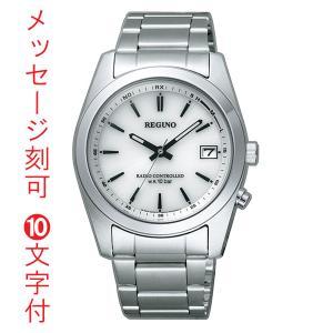 名入れ腕時計 刻印10文字つき CITIZEN シチズン ソーラー電波時計 10気圧防水 男性用 レグノ RS25-0484H 代金引換不可 取り寄せ品 morimototokeiten