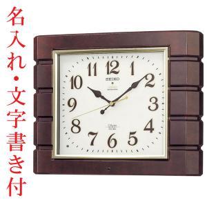 名入れ時計 文字入れ付き セイコーSEIKO 報時音つき電波時計  壁掛け時計RX209B 取り寄せ品|morimototokeiten