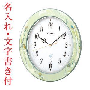 名入れ時計 文字入れ付き セイコーSEIKO 12種類の野鳥報時 電波時計 壁掛け時計 RX214M 取り寄せ品 morimototokeiten