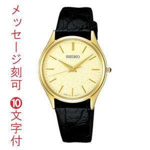 名入れ 時計 刻印10文字付 セイコー SEIKO ウォッチ SACM150 ドルチェ 男性用腕時計 取り寄せ品 代金引換不可|morimototokeiten