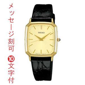 名入れ時計 刻印10文字つき セイコー ドルチェ 男性用 腕時計 SACM154 革バンド 電池式 角型 四角 取り寄せ品 代金引換不可|morimototokeiten