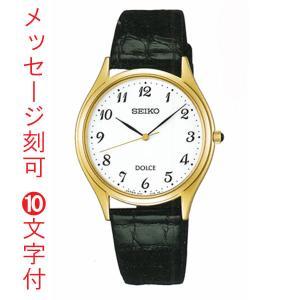 名入れ 時計 刻印10文字付 セイコー ドルチェ SACM172 男性用 腕時計 電池時計 革バンド SEIKO DOLCE メンズ 紳士用 取り寄せ品 代金引換不可|morimototokeiten