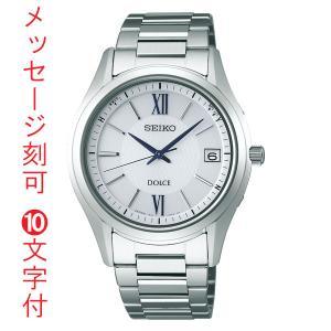 名入れ 腕時計 刻印10文字付 セイコー ソーラー電波時計 SADZ185 ドルチェ SEIKO DOLCE 男性用 メンズウオッチ 取り寄せ品|morimototokeiten