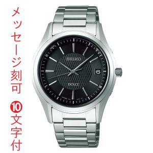 名入れ 腕時計 刻印10文字付 セイコー ドルチェ ソーラー電波時計 SADZ187 SEIKO DOLCE 男性用 メンズウオッチ 取り寄せ品|morimototokeiten