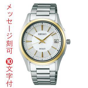 名入れ 腕時計 刻印10文字付 セイコー ソーラー電波時計 SADZ188 ドルチェ SEIKO DOLCE 男性用 メンズウオッチ 取り寄せ品|morimototokeiten