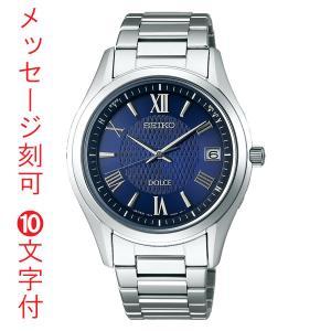 名入れ 腕時計 刻印10文字付 セイコー ソーラー電波時計 SADZ197 ドルチェ SEIKO DOLCE 男性用 メンズウオッチ 取り寄せ品|morimototokeiten