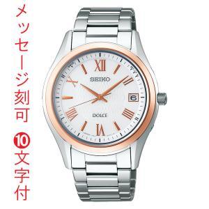 名入れ 腕時計 刻印10文字付 セイコー ソーラー電波時計 SADZ200 ドルチェ SEIKO DOLCE 男性用 メンズウオッチ 取り寄せ品|morimototokeiten