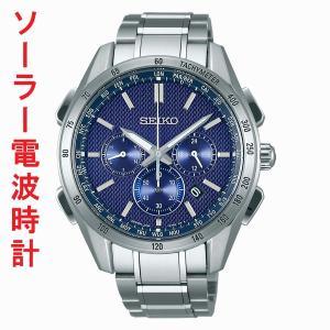 セイコー ブライツ ソーラー電波時計 SAGA191 男性用腕時計 SEIKO BRIGHTZ 名入れ刻印不可 取り寄せ品 morimototokeiten