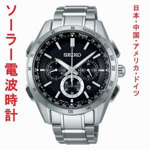 セイコー ブライツ ソーラー電波時計 SAGA193 男性用腕時計 SEIKO BRIGHTZ 名入れ刻印不可 取り寄せ品 morimototokeiten