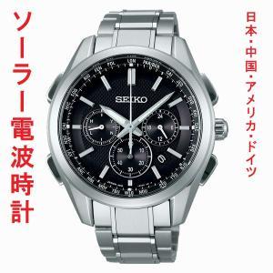 セイコー ソーラー電波時計 ブライツ SAGA197 男性用腕時計 SEIKO BRIGHTZ 名入れ刻印不可 取り寄せ品 morimototokeiten