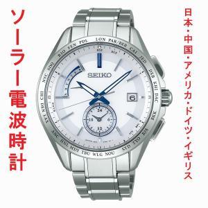 セイコー ブライツ ソーラー電波時計 SAGA229 男性用腕時計 SEIKO BRIGHTZ 名入れ刻印対応、有料 取り寄せ品 morimototokeiten