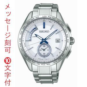 名入れ 腕時計 刻印10文字付 セイコー ブライツ ソーラー電波時計 SAGA229 男性用腕時計 SEIKO BRIGHTZ 取り寄せ品 代金引換不可|morimototokeiten
