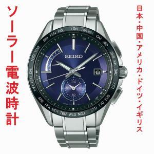 セイコー ソーラー電波時計 ブライツ SAGA231 男性用腕時計 SEIKO BRIGHTZ 名入れ刻印対応、有料 取り寄せ品 morimototokeiten