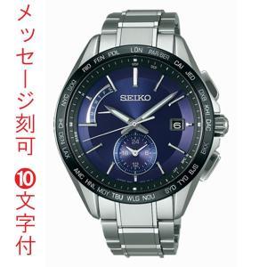 名入れ 腕時計 刻印10文字付 セイコー ソーラー電波時計 ブライツ SAGA231 男性用腕時計 SEIKO BRIGHTZ 取り寄せ品 morimototokeiten