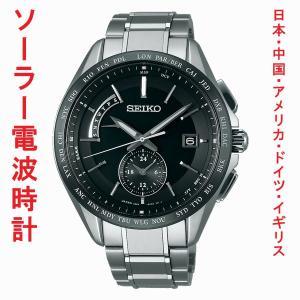 セイコー ブライツ ソーラー電波時計 SAGA233 男性用腕時計 SEIKO BRIGHTZ 名入れ刻印対応、有料 取り寄せ品 morimototokeiten