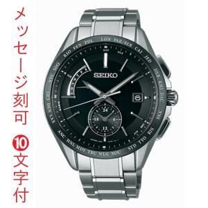 名入れ 腕時計 刻印10文字付 セイコー ブライツ ソーラー電波時計 SAGA233 男性用腕時計 SEIKO BRIGHTZ 取り寄せ品 代金引換不可|morimototokeiten