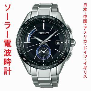 セイコー ソーラー電波時計 ブライツ SAGA235 男性用腕時計 SEIKO BRIGHTZ 名入れ刻印対応、有料 取り寄せ品|morimototokeiten