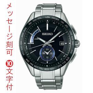 名入れ 腕時計 刻印10文字付 セイコー ソーラー電波時計 ブライツ SAGA235 男性用腕時計 SEIKO BRIGHTZ 取り寄せ品 代金引換不可|morimototokeiten